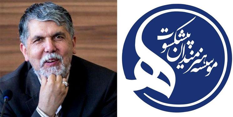 وزیر فرهنگ و ارشاد اسلامی برای ارتقای ساختاری موسسه هنرمندان پیشکسوت دستور داد